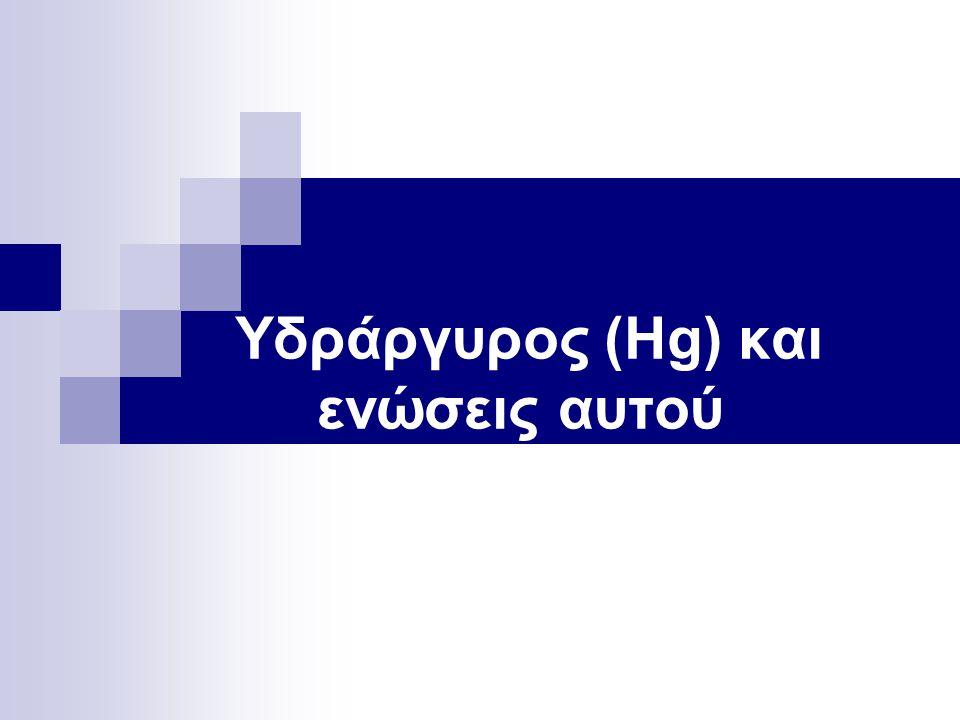 Υδράργυρος (Hg) και ενώσεις αυτού
