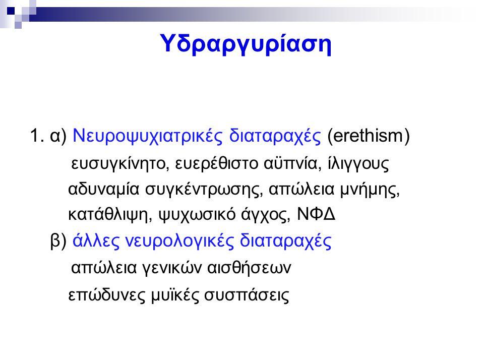 Υδραργυρίαση 1. α) Νευροψυχιατρικές διαταραχές (erethism)