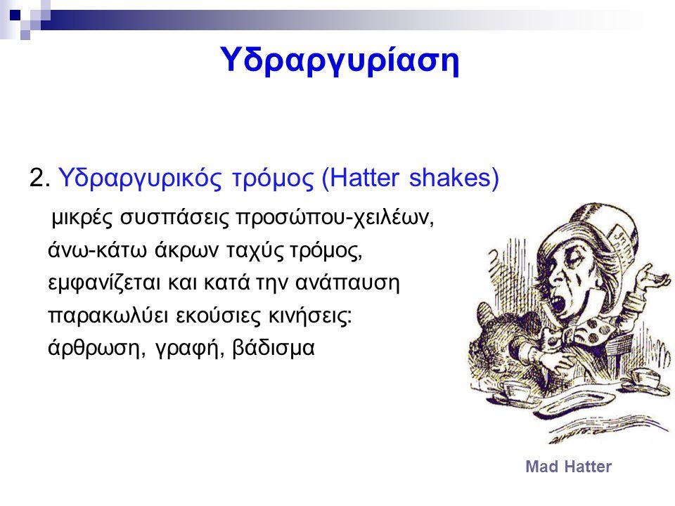Υδραργυρίαση 2. Υδραργυρικός τρόμος (Hatter shakes)