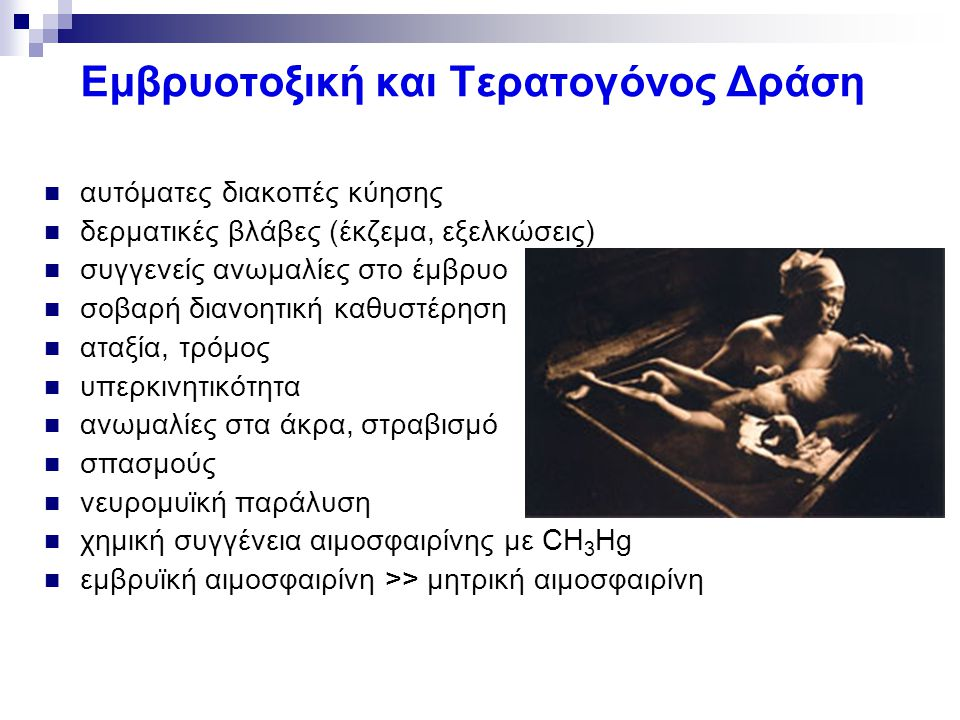 Εμβρυοτοξική και Τερατογόνος Δράση