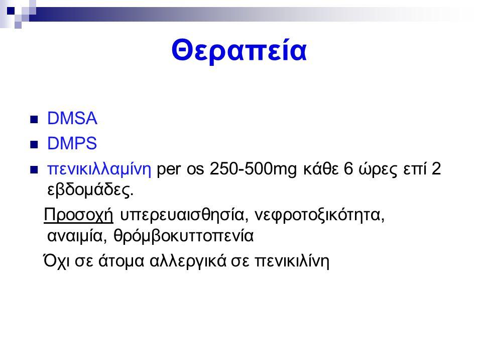 Θεραπεία DMSA. DMPS. πενικιλλαμίνη per os 250-500mg κάθε 6 ώρες επί 2 εβδομάδες.