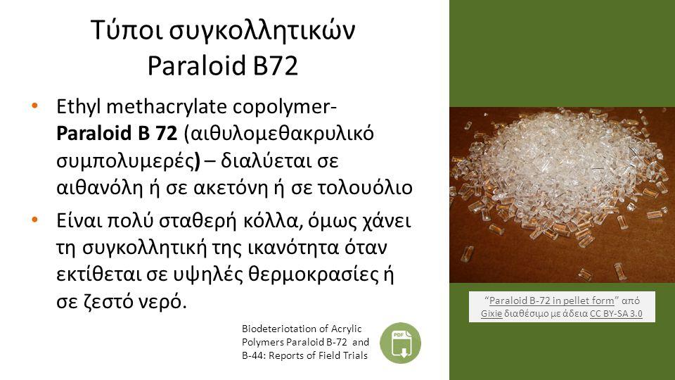 Τύποι συγκολλητικών Paraloid B72