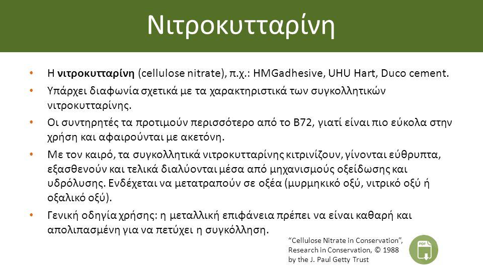 Νιτροκυτταρίνη Η νιτροκυτταρίνη (cellulose nitrate), π.χ.: HMGadhesive, UHU Hart, Duco cement.