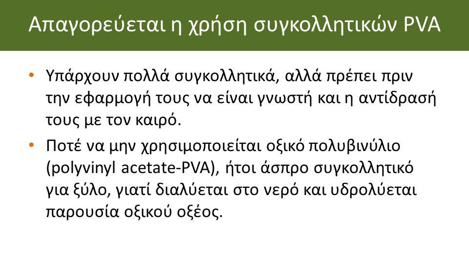 Απαγορεύεται η χρήση συγκολλητικών PVA