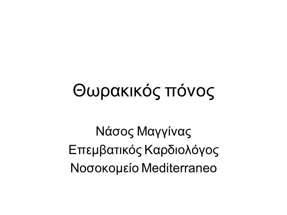 Νάσος Μαγγίνας Επεμβατικός Καρδιολόγος Νοσοκομείο Mediterraneo