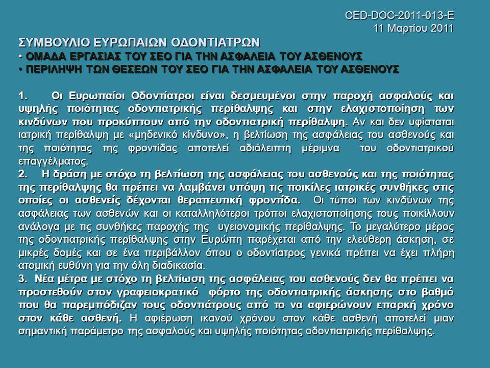 ΣΥΜΒΟΥΛΙΟ ΕΥΡΩΠΑΙΩΝ ΟΔΟΝΤΙΑΤΡΩΝ