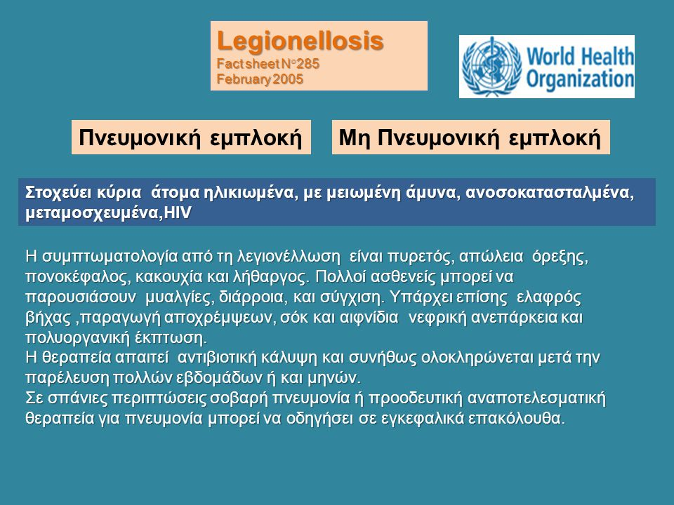 Legionellosis Πνευμονική εμπλοκή Μη Πνευμονική εμπλοκή