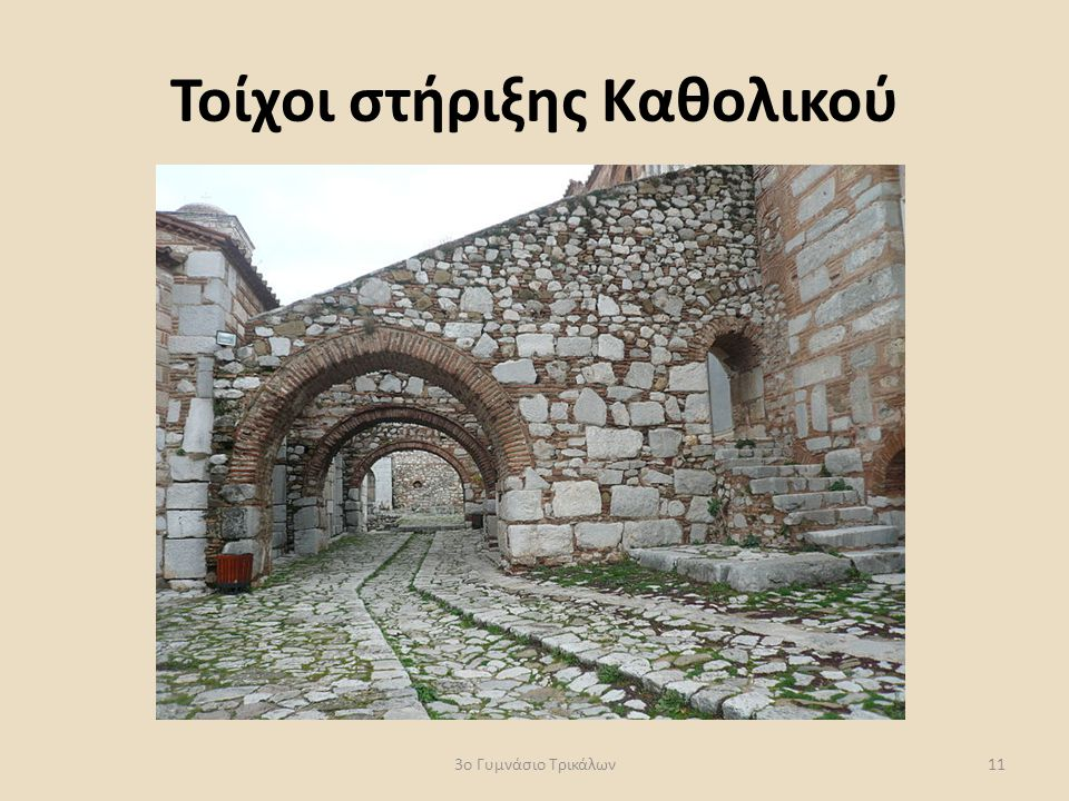 Τοίχοι στήριξης Καθολικού