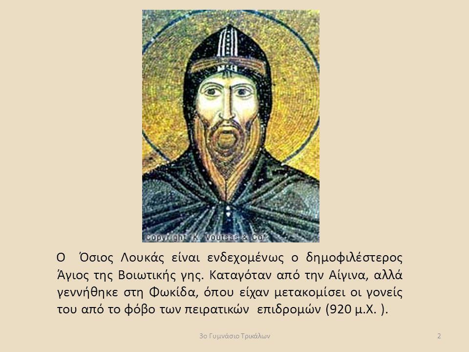 Ο Όσιος Λουκάς είναι ενδεχομένως ο δημοφιλέστερος Άγιος της Βοιωτικής γης. Καταγόταν από την Αίγινα, αλλά γεννήθηκε στη Φωκίδα, όπου είχαν μετακομίσει οι γονείς του από το φόβο των πειρατικών επιδρομών (920 μ.Χ. ).