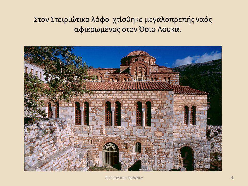 Στον Στειριώτικο λόφο χτίσθηκε μεγαλοπρεπής ναός αφιερωμένος στον Όσιο Λουκά.