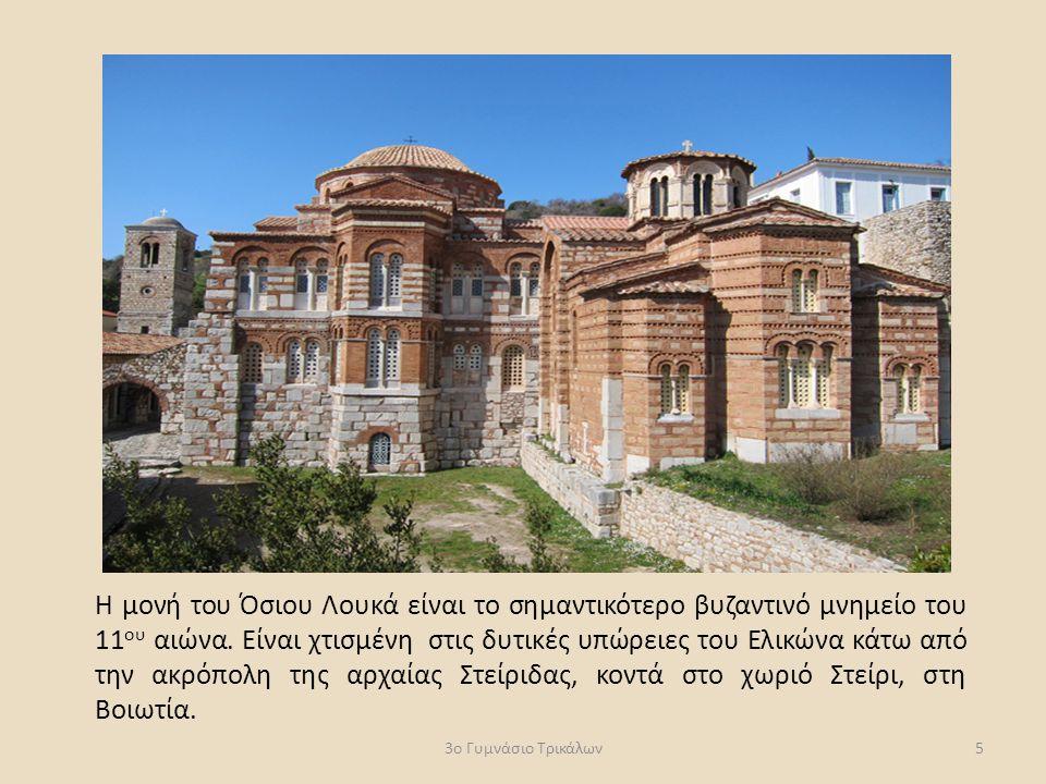 Η μονή του Όσιου Λουκά είναι το σημαντικότερο βυζαντινό μνημείο του 11ου αιώνα. Είναι χτισμένη στις δυτικές υπώρειες του Ελικώνα κάτω από την ακρόπολη της αρχαίας Στείριδας, κοντά στο χωριό Στείρι, στη Βοιωτία.