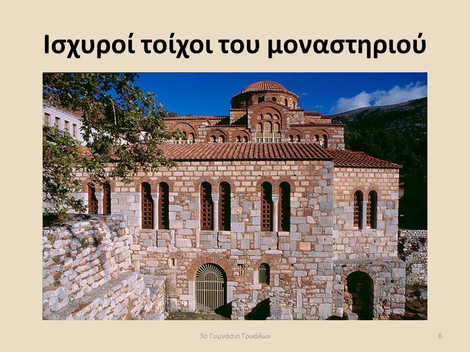 Ισχυροί τοίχοι του μοναστηριού