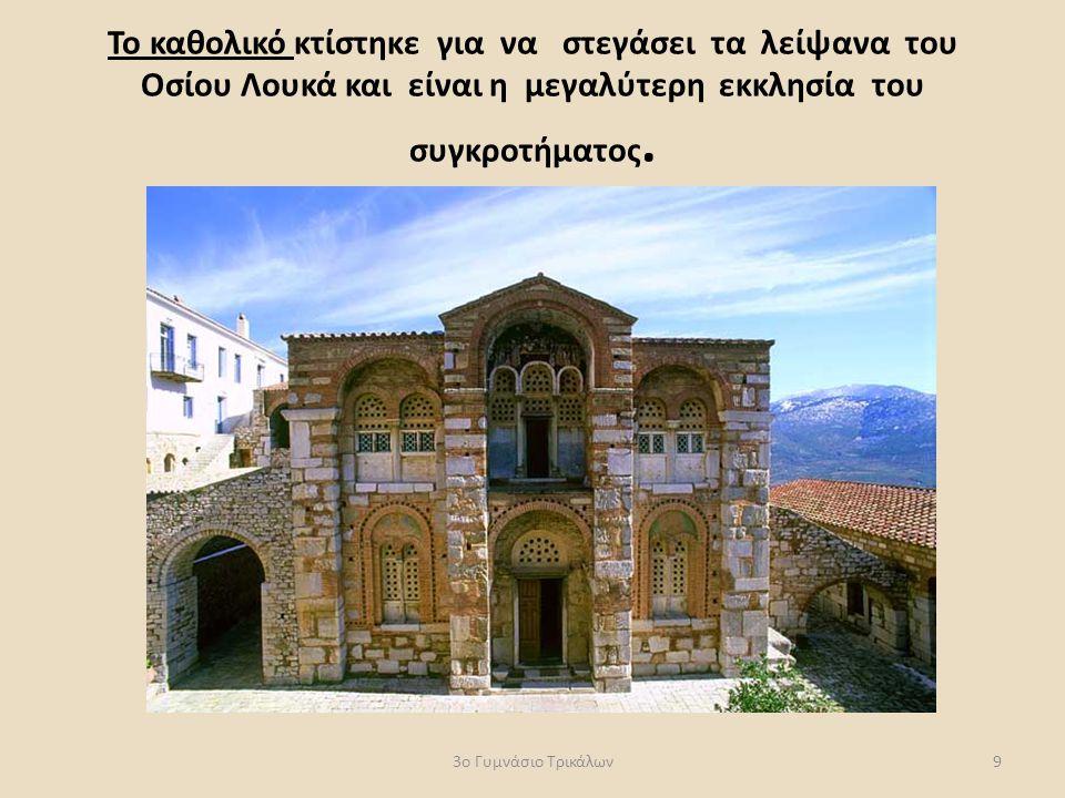 Το καθολικό κτίστηκε για να στεγάσει τα λείψανα του Οσίου Λουκά και είναι η μεγαλύτερη εκκλησία του συγκροτήματος.