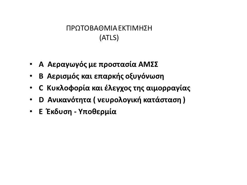 ΠΡΩΤΟΒΑΘΜΙΑ ΕΚΤΙΜΗΣΗ (ATLS)