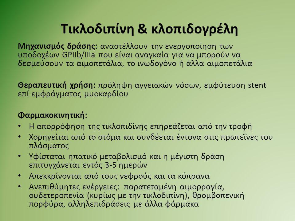 Τικλοδιπίνη & κλοπιδογρέλη