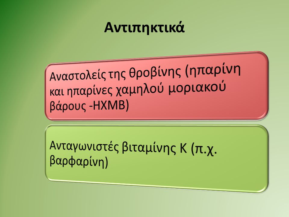 Αντιπηκτικά Αναστολείς της θροβίνης (ηπαρίνη και ηπαρίνες χαμηλού μοριακού βάρους -ΗΧΜΒ) Ανταγωνιστές βιταμίνης Κ (π.χ.