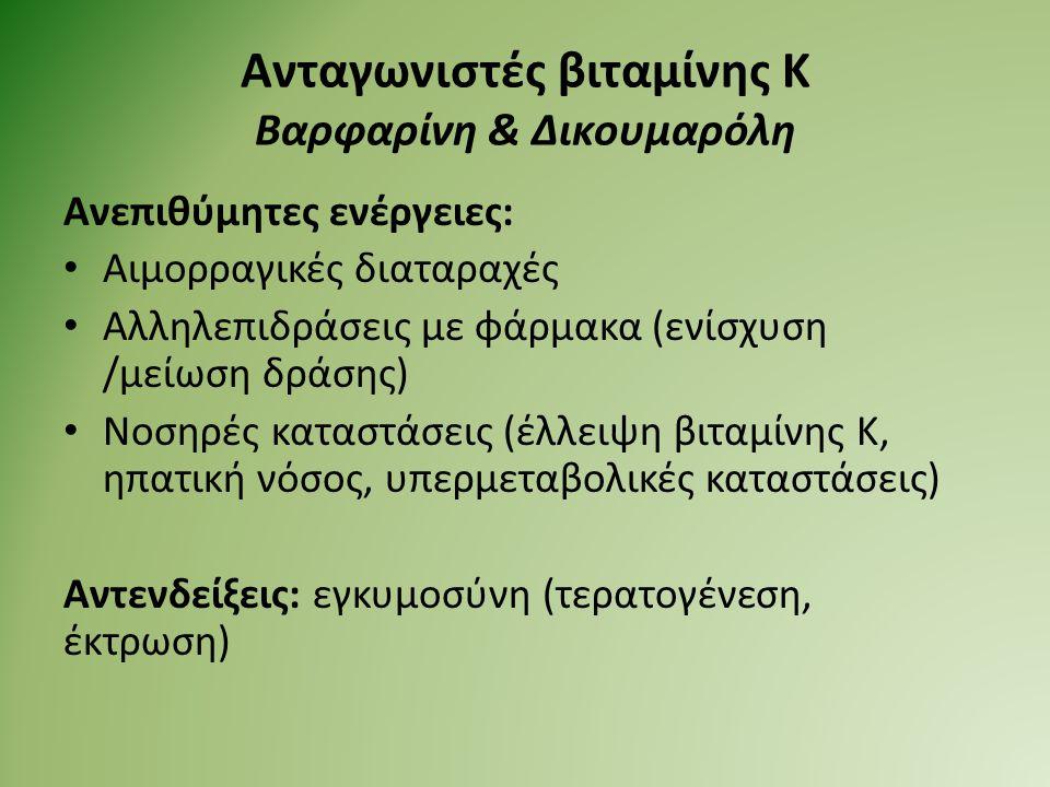 Ανταγωνιστές βιταμίνης Κ Βαρφαρίνη & Δικουμαρόλη