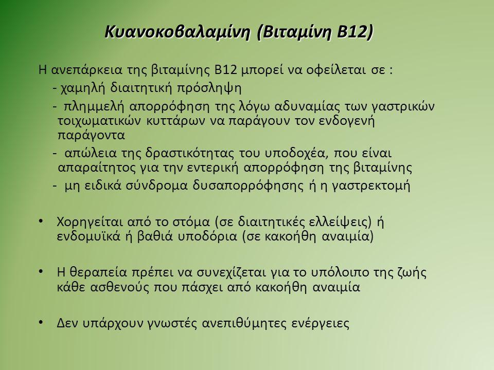 Κυανοκοβαλαμίνη (Βιταμίνη Β12)