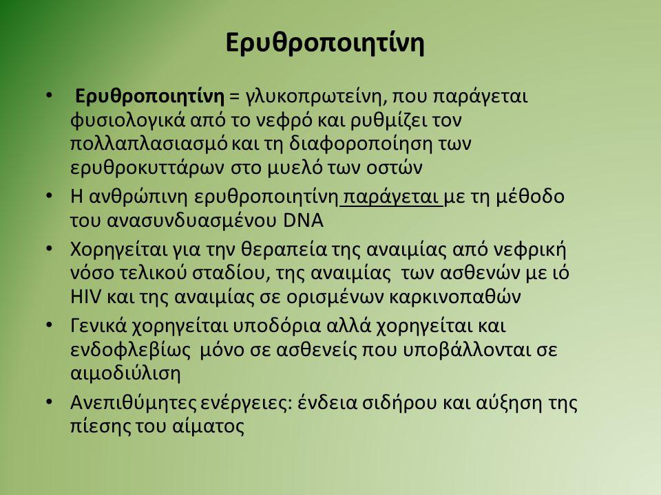 Ερυθροποιητίνη