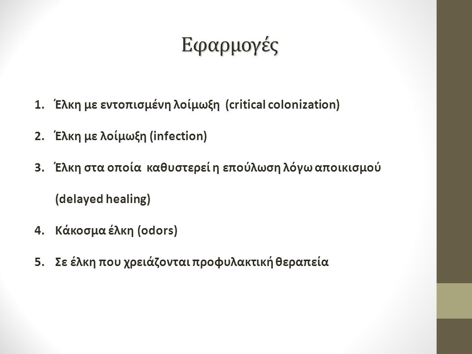 Εφαρμογές Έλκη με εντοπισμένη λοίμωξη (critical colonization)