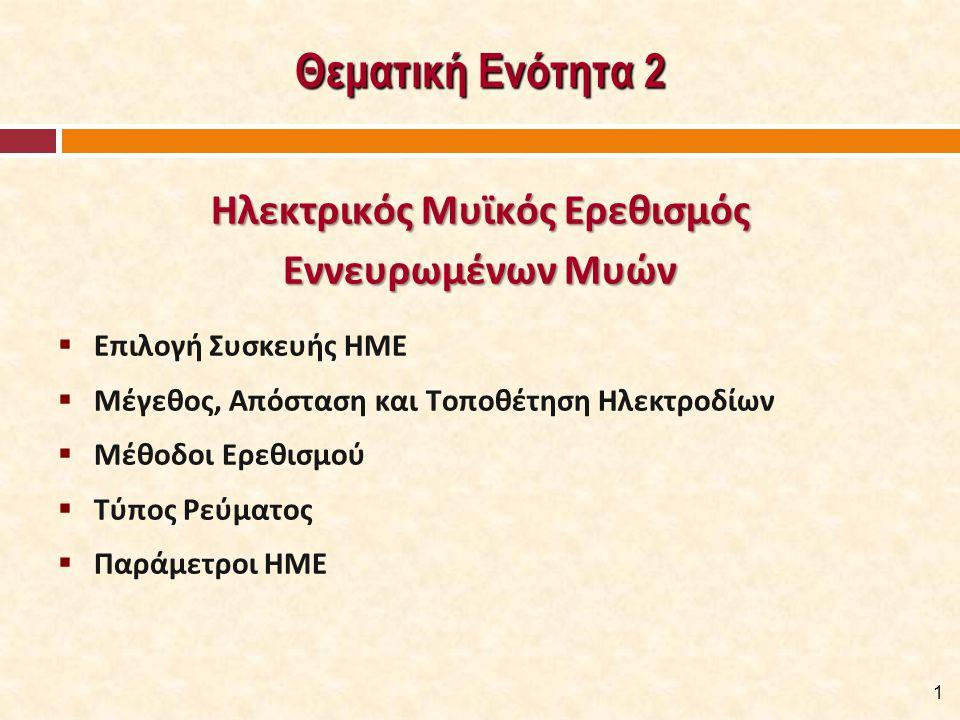 Επιλογή Συσκευής ΗΜΕ Επιλογή ανάλογα με την αποδιδόμενη Τάση (V) ή Ένταση του Ρεύματος (I): Χαμηλής τάσης ΗΜΕ: 0-100Volt, 0-150mA.