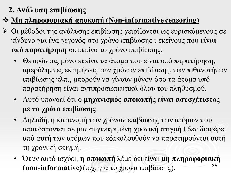 2. Ανάλυση επιβίωσης Μη πληροφοριακή αποκοπή (Non-informative censoring)