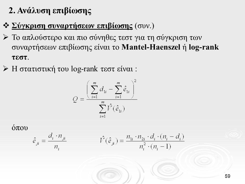 2. Ανάλυση επιβίωσης Σύγκριση συναρτήσεων επιβίωσης (συν.)