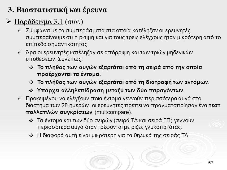 3. Βιοστατιστική και έρευνα
