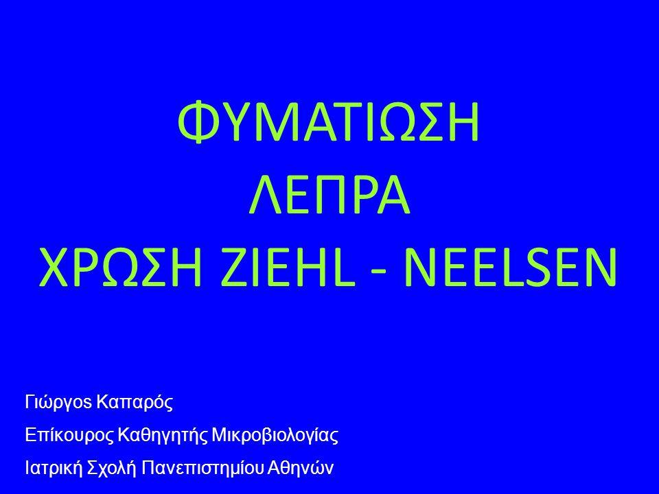 ΦΥΜΑΤΙΩΣΗ ΛΕΠΡΑ ΧΡΩΣΗ ZIEHL - NEELSEN