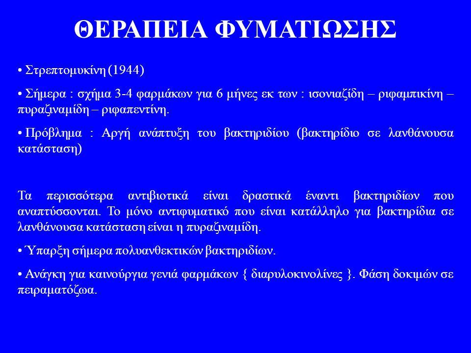 ΘΕΡΑΠΕΙΑ ΦΥΜΑΤΙΩΣΗΣ Στρεπτομυκίνη (1944)