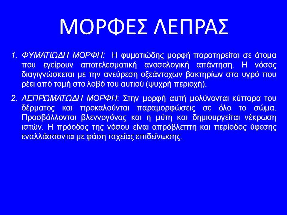 ΜΟΡΦΕΣ ΛΕΠΡΑΣ