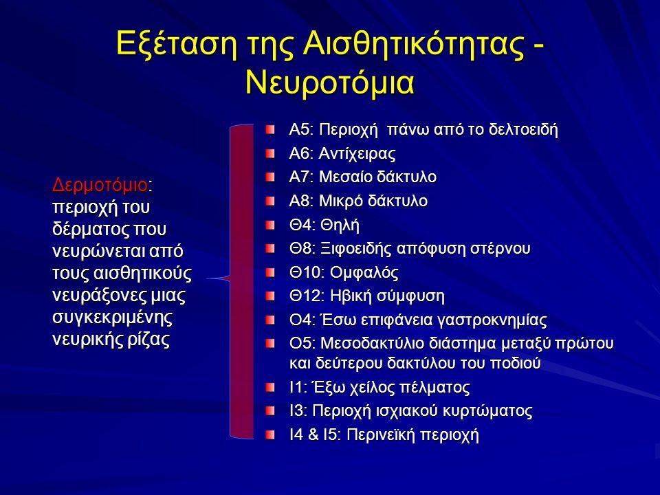 Εξέταση της Αισθητικότητας - Νευροτόμια