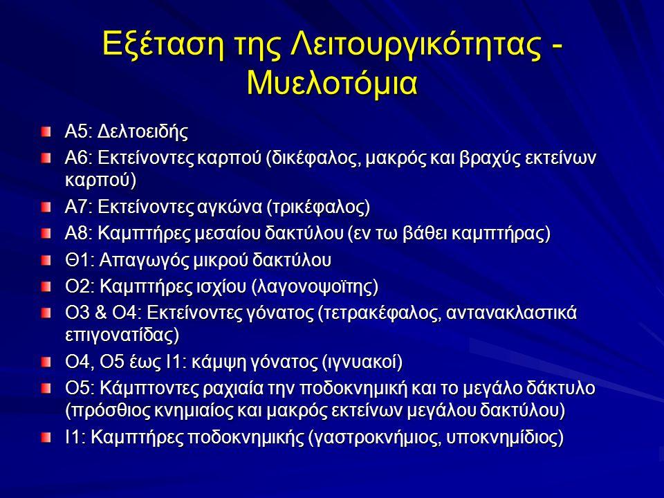 Εξέταση της Λειτουργικότητας - Μυελοτόμια