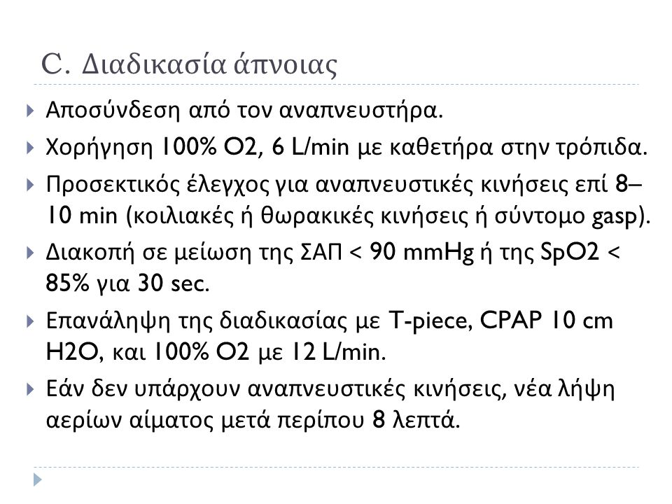 C. Διαδικασία άπνοιας Αποσύνδεση από τον αναπνευστήρα.