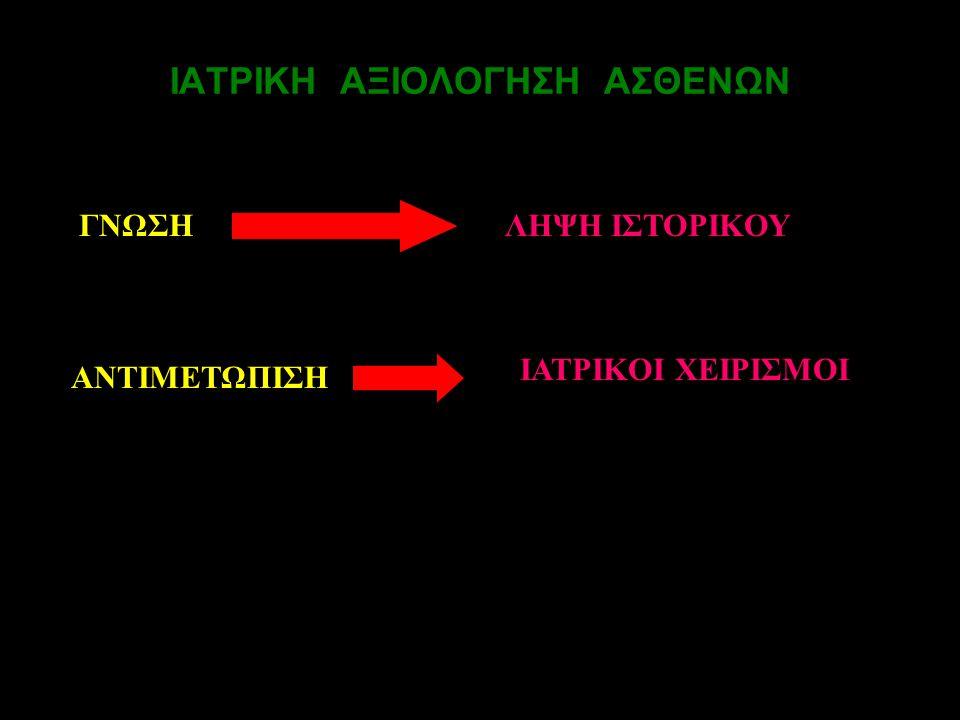 ΙΑΤΡΙΚΗ ΑΞΙΟΛΟΓΗΣΗ ΑΣΘΕΝΩΝ