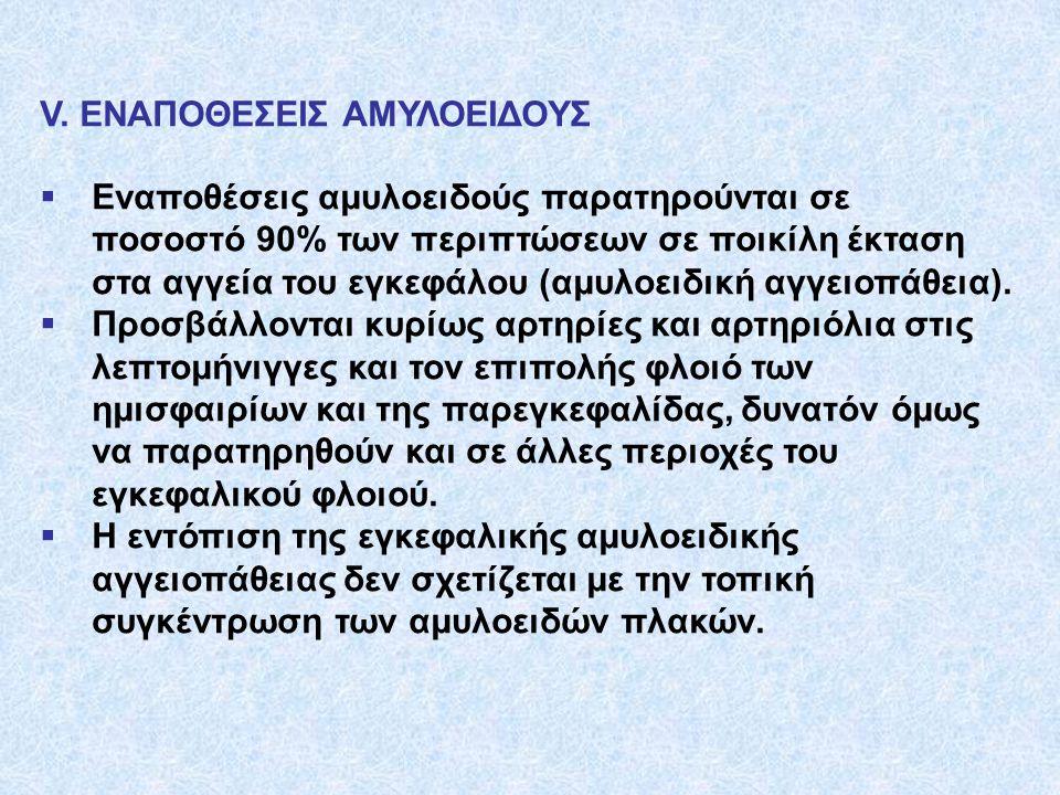 V. ΕΝΑΠΟΘΕΣΕΙΣ ΑΜΥΛΟΕΙΔΟΥΣ