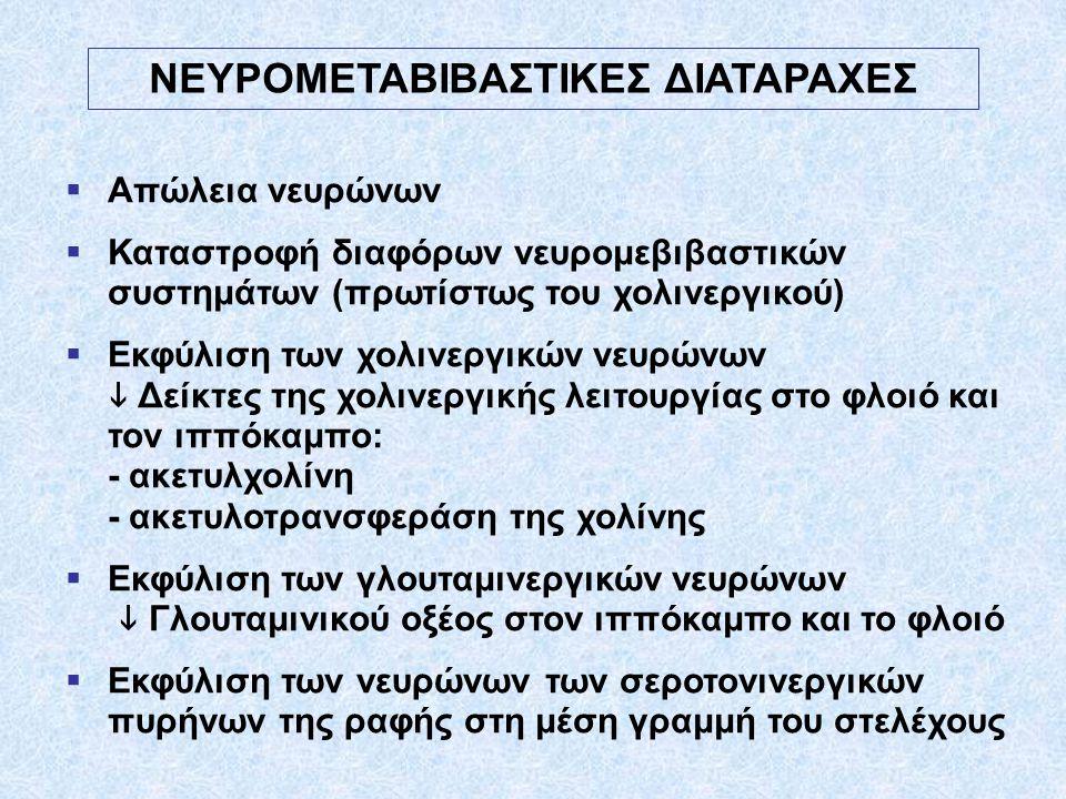 ΝΕΥΡΟΜΕΤΑΒΙΒΑΣΤΙΚΕΣ ΔΙΑΤΑΡΑΧΕΣ