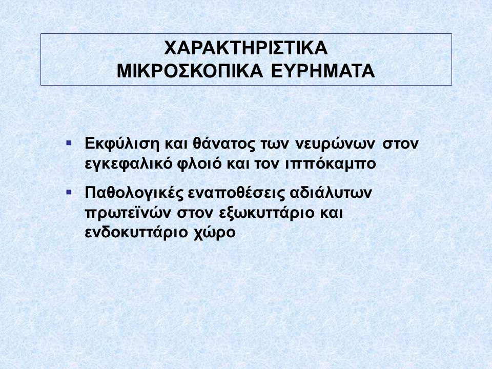 ΜΙΚΡΟΣΚΟΠΙΚΑ ΕΥΡΗΜΑΤΑ
