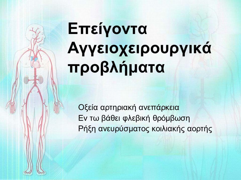 Επείγοντα Αγγειοχειρουργικά προβλήματα