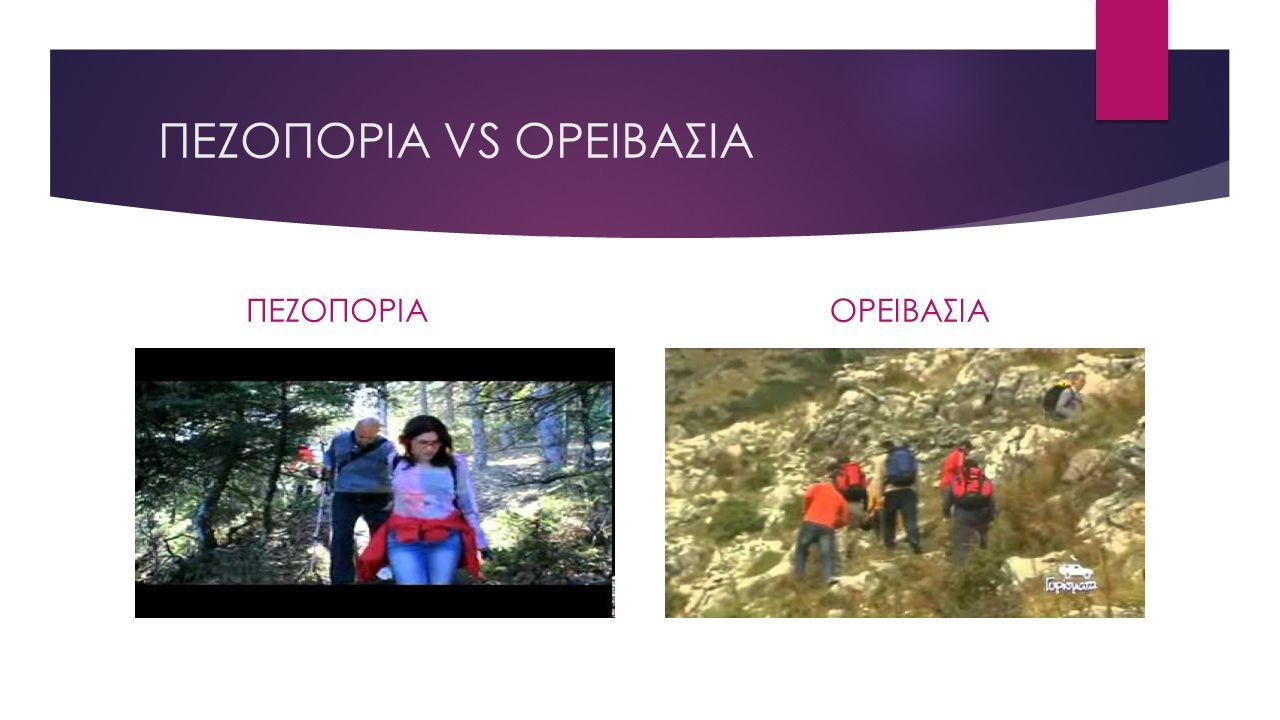 ΠΕΖΟΠΟΡΙΑ VS ΟΡΕΙΒΑΣΙΑ