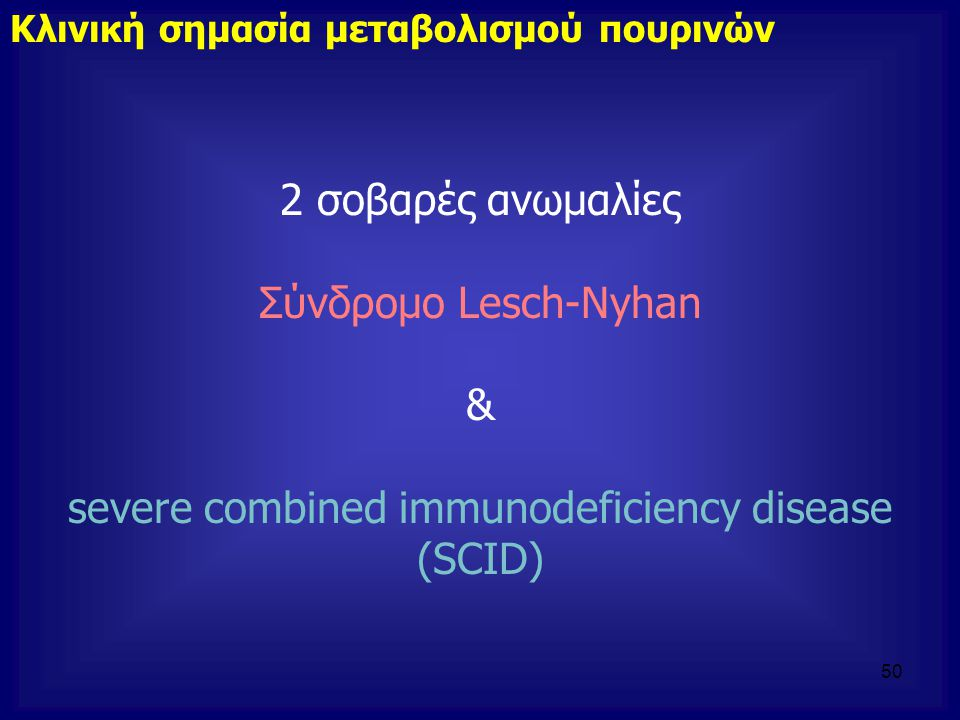 severe combined immunodeficiency disease (SCID)