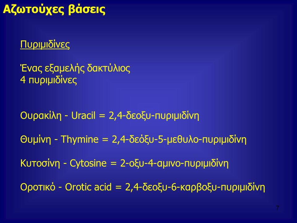 Αζωτούχες βάσεις Πυριμιδίνες Ένας εξαμελής δακτύλιος 4 πυριμιδίνες