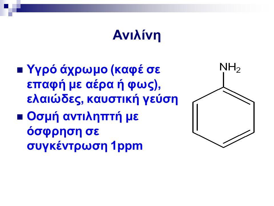 Ανιλίνη Υγρό άχρωμο (καφέ σε επαφή με αέρα ή φως), ελαιώδες, καυστική γεύση.