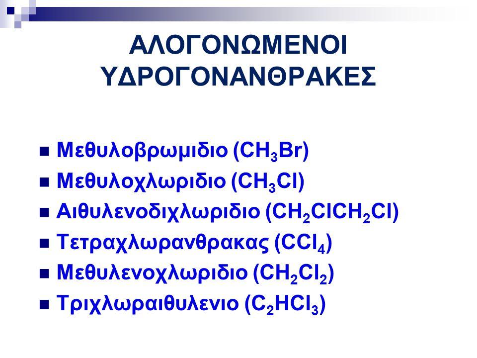 ΑΛΟΓΟΝΩΜΕΝΟΙ ΥΔΡΟΓΟΝΑΝΘΡΑΚΕΣ
