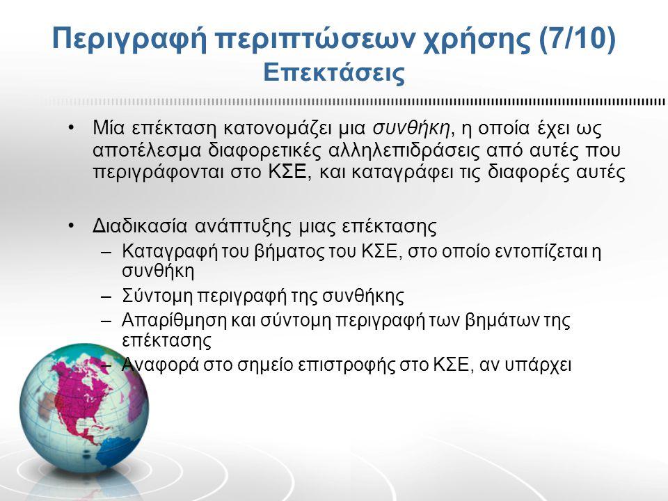 Περιγραφή περιπτώσεων χρήσης (7/10) Επεκτάσεις