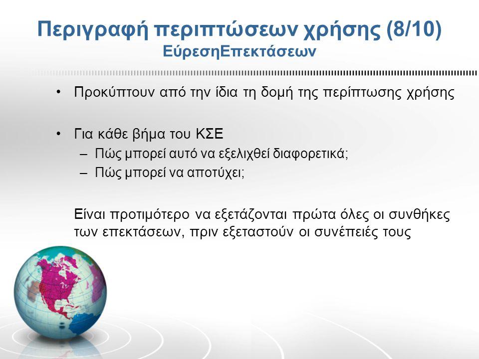 Περιγραφή περιπτώσεων χρήσης (8/10) ΕύρεσηΕπεκτάσεων