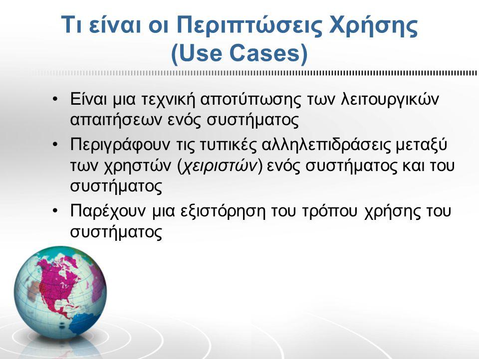 Τι είναι οι Περιπτώσεις Χρήσης (Use Cases)