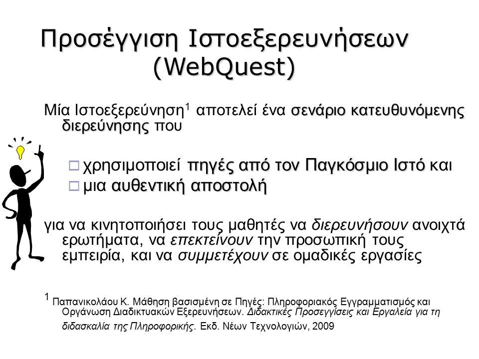 Προσέγγιση Ιστοεξερευνήσεων (WebQuest)