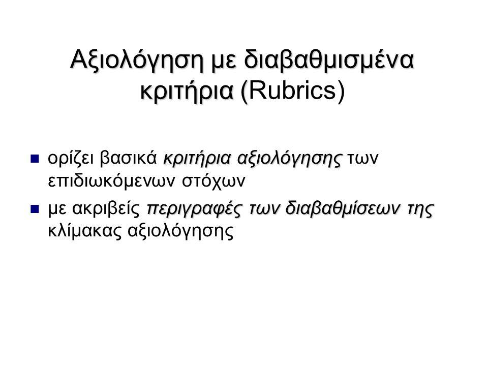 Αξιολόγηση με διαβαθμισμένα κριτήρια (Rubrics)
