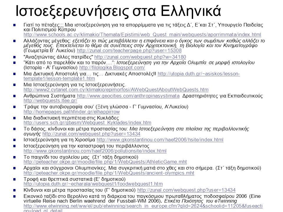 Ιστοεξερευνήσεις στα Ελληνικά